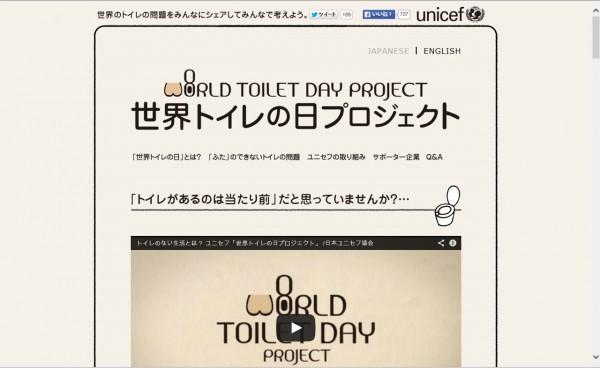 世界トイレの日1