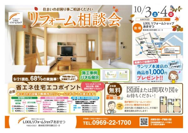 1509リフォーム相談会(自店)B4 (002)