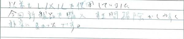 ishizhima_koe_151111