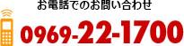 TEL:0969-22-1700